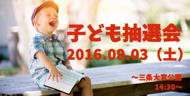 京都三条会商店街|9月のイベント|子ども抽選会2016