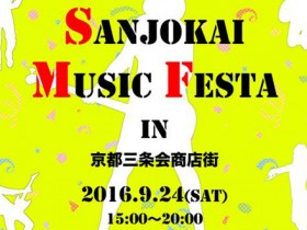 music_fes2016