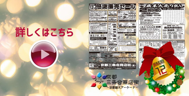 11月の感謝廉売セール|京都三条会商店街