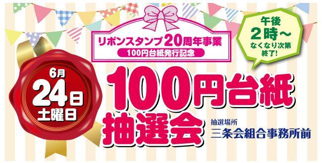 ribbon-stamp-20th_1
